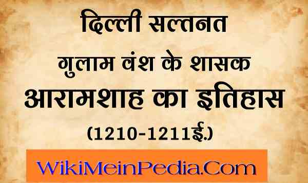आरामशाह Aram shah free PDF Download in Hindi