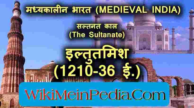 इल्तुत्मिश का इतिहास | Iltutmish History PDF Download in Hindi