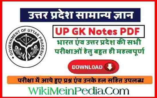Uttar Pradesh GK