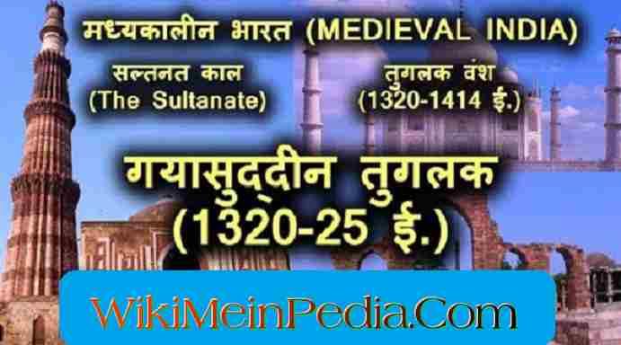गयासुद्दीन तुगलक (तुगलक वंश का संस्थापक) | Gayasuddin Tuglaq History in Hindi