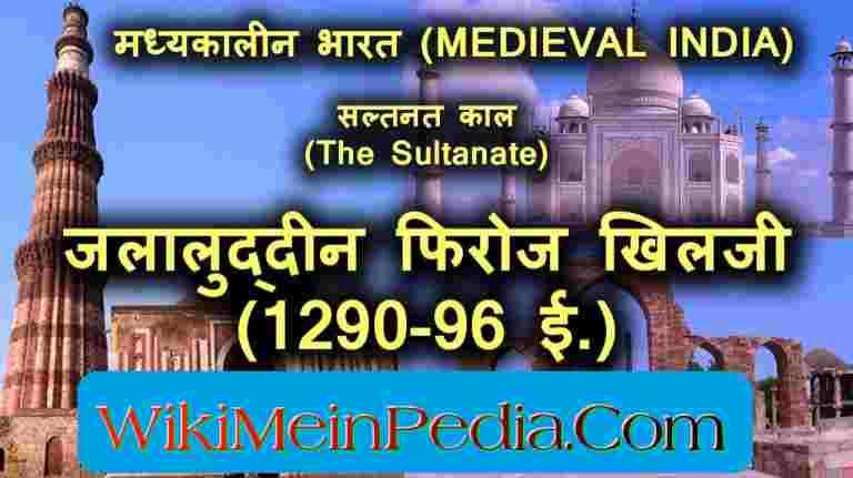 जलालुद्दीन फिरोज खिलजी का इतिहास | Jalaluddin Khilji History in Hindi