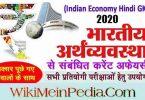 भारतीय अर्थव्यवस्था 2020 | economy current affairs in hindi