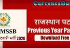 राजस्थान पटवारी प्रीवियस ईयर क्वेश्चन पेपर्स पीडीएफ | Rajasthan Patwari Previous Year Question Paper