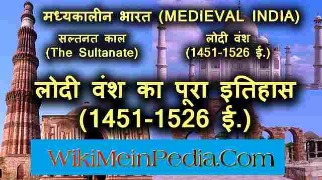 लोदी वंशका इतिहास - History Of Lodhi Rajput Vansh In Hindi
