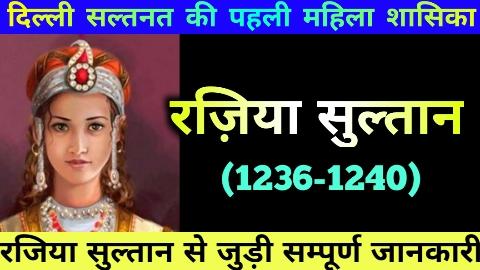 Razia Sultan रजिया सुल्तान का इतिहास || History of Razia Sultan || गुलाम वंश या ममलूक वंश