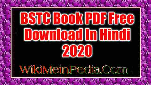 BSTC Book PDF Free Download In Hindi 2020