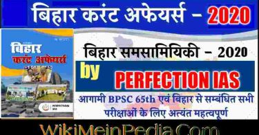 Bihar Current Affairs 2020 (बिहार करेंट अफ़ेयर्स 2020 ) In Hindi Book Download