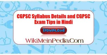 CGPSC Syllabus Details and CGPSC Exam Tips in Hindi
