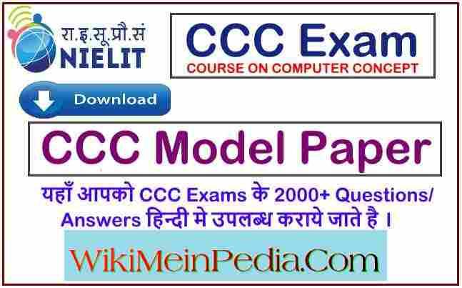 DOEACC NIELIT CCC Previous Paper PDF Download