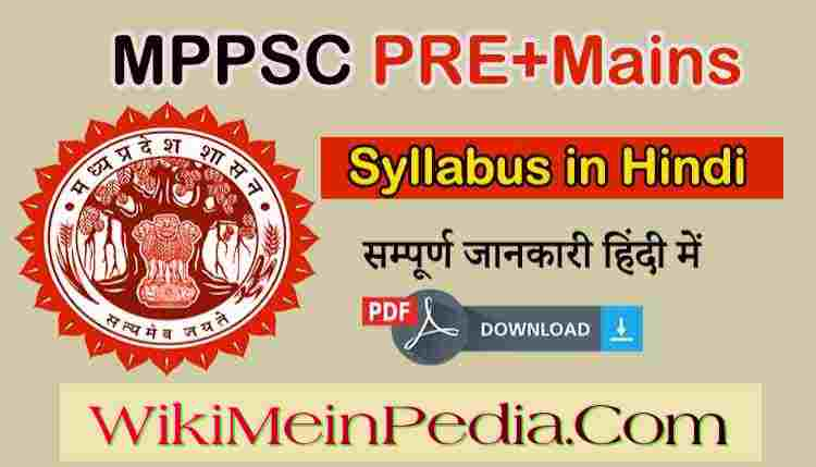 MPPSC Syllabus 2020 Pre and Mains in Hindi PDF Download