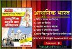 Modern India History (आधुनिक भारत) Book in Hindi PDF Download