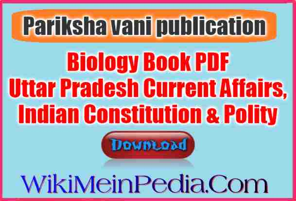 Pariksha Vani Publication Book