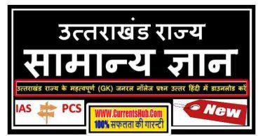 Uttarakhand General Knowledge-उत्तराखंड का सामान्य ज्ञान