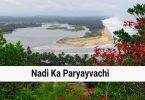 नदी का पर्यायवाची शब्द | Nadi Ka 25 Paryayvachi Shabd