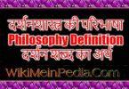 दर्शनशास्त्र की परिभाषा -Philosophy Definition दर्शन शब्द का अर्थ
