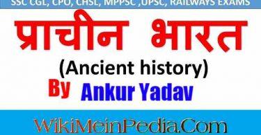 प्राचीन इतिहास (Ancient History) Handwriting PDF Notes By Ankur Yadav