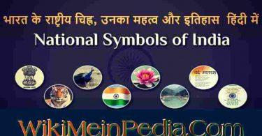 भारत के राष्ट्रीय प्रतीकों की सूची pdf