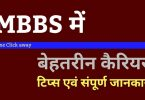 MBBS Full From : What is the Full Form Of MBBS