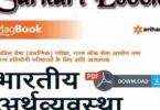 Magbook Indian Economy Book (Hindi)-भारतीय अर्थव्यवथा by निकेश सिंह