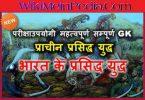 Bharat Ke Parmukh Yudh भारत के प्रमुख युद्ध PDF Free Download