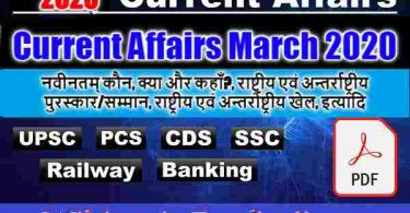 Current Affairs March 2020 in 101 Facts Hindi | PDF Download