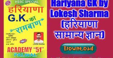 Hariyana GK by Lokesh Sharma (हरियाणा सामान्य ज्ञान) PDF Download