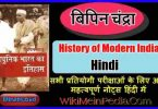 History of Modern India by Bipin Chandra In Hindi PDF Download