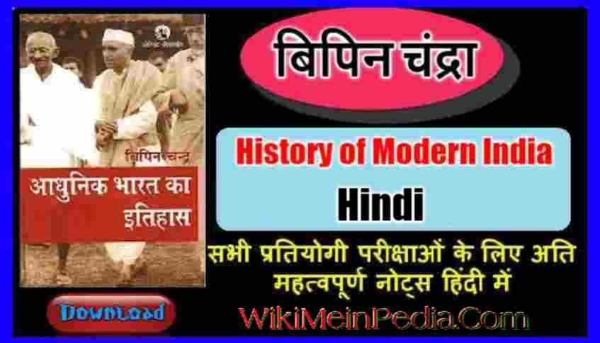 History of Modern India by Bipin Chandra In Hindi PDF Download