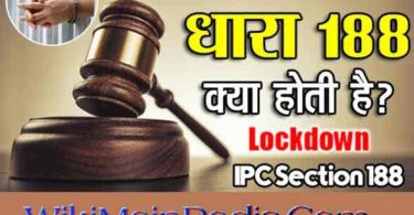 Lockdown kya hai-धारा 188 क्या होती है? Dhara 188 in Hindi