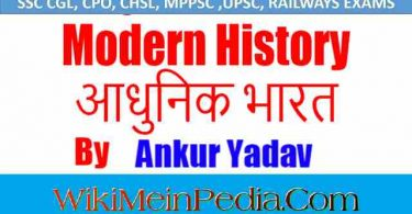 आधुनिक भारत (Modern history) Handwriting PDF Notes By Ankur Yadav