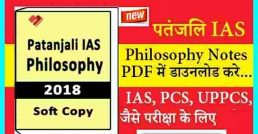 Philosophy in Hindi PDF Books Download (IAS PCS UPPCS) PDF Download