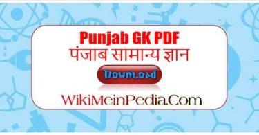 Punjab GK PDF : पंजाब सामान्य ज्ञान