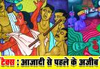चन्नार क्रांति दलित महिलाओं की अपने 'स्तन ढकने के अधिकार' की लड़ाई