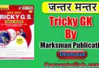 Tricky GK By Marksman Publication Download PDF In Hindi