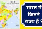Bharat Me Kitne Rajya Hai 2020 (वर्तमान में भारत में कितने राज्य हैं