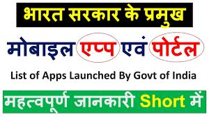 भारत सरकार के प्रमुख मोबाइल एप्प एवं पोर्टल एवं उनसे संबंधित क्षेत्र-List of Apps Launched By Govt of India