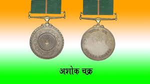 Ashok Chakra Awardees | अशोक चक्र से सम्मानित व्यक्ति वर्ष (1952-2020)