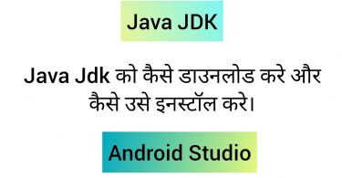 Java Download Kaise Kare-Java क्या हैं ?History of Java : features of java