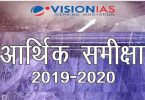 VISION IAS Economic Survey ( आर्थिक समीक्षा ) Notes in Hindi Download PDF