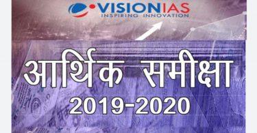 VISION IAS Economic Survey ( आर्थिक समीक्षा ) Notes in Hindi Download PDF