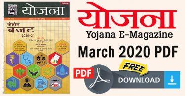 Kurukshetra March 2020 PDF Hindi and English Magazine Free Download
