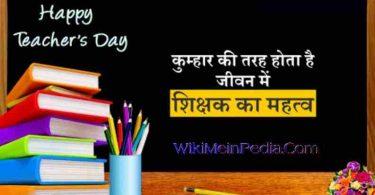 शिक्षक का महत्व- Essay On Teacher In Hindi
