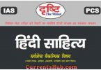 Dhyeya IAS Hindi Sahitya Class Notes PDF Download
