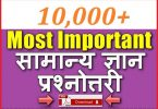 10000 General Knowledge Questions And Answers in hindi pdf