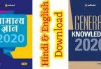 Arihant Book PDF Download 2021 Gk Book Hindi & English