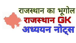 ESSAY ON RAJASTHAN IN HINDI | राजस्थान पर निबंध हिंदी में
