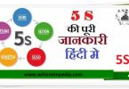 5S Kya hota hai? 5S kaise implement karte Hain? 5S in Lean Manufacturing in Hindi