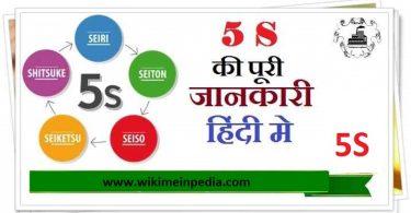 5S Kya hota hai? 5S kaise implement karte Hain? 5S in Lean Manufacturing in Hindi
