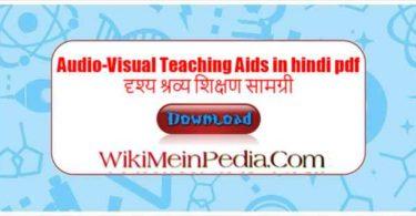 Audio-Visual Teaching Aids in hindi pdf-दृश्य श्रव्य शिक्षण सामग्री