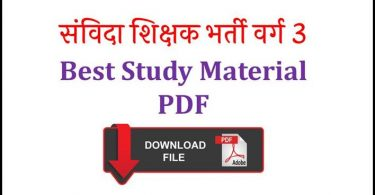Samvida Shikshak Varg 3 free notes study material download